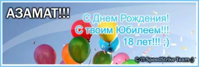 Поздравление азамата с днем рождения